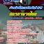 รวมแนวข้อสอบ เจ้าหน้าที่ประชาสัมพันธ์ 3-5 สภากาชาดไทย thumbnail 1