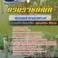 รวมแนวข้อสอบ ผู้ช่วยพนักงานราชทัณฑ์ กรมราชทัณฑ์ thumbnail 1