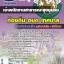 ((เก็ง)) แนวข้อสอบ เจ้าพนักงานสาธารณะสุขชุมชน ท้องถิ่น อบต เทศบาล อบจ thumbnail 1