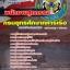 รวมแนวข้อสอบ พนักงานสูทกรรม กรมยุทธศึกษาทหารเรือ (ยศ.ทร.) thumbnail 1