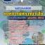 สรุปแนวข้อสอบ พนักงานบุคคล องค์การจัดการน้ำเสีย thumbnail 1