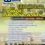 <<สรุป>> แนวข้อสอบ เจ้าหน้าที่สารสนเทศ บริการข้อมูล สำนักงานทรัพย์สินส่วนพระมหากษัตริย์ thumbnail 1
