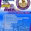 เก็งแนวข้อสอบ นักบัญชี การไฟฟ้าส่วนภูมิภาค thumbnail 1