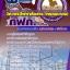 โหลดแนวข้อสอบ วิศวกร(ไฟฟ้าสื่อสาร-โทรคมนาคม) การไฟฟ้าส่วนภูมิภาค thumbnail 1