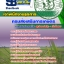 เกร็งแนวข้อสอบ เจ้าพนักงานธุรการ กรมส่งเสริมการเกษตร thumbnail 1