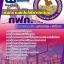 [[Update]]แนวข้อสอบ พนักงานแก้ไขไฟฟ้าขัดข้อง การไฟฟ้าส่วนภูมิภาค กฟภ thumbnail 1