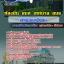 เก็งแนวข้อสอบ นักพัฒนาสังคม ท้องถิ่น อบต เทศบาล อบจ thumbnail 1