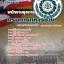 เก็งแนวข้อสอบ พนักงานธุรการ กรมการทหารช่าง thumbnail 1