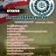 รวมแนวข้อสอบ ช่างกล กรมการทหารช่าง thumbnail 1