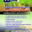 แนวข้อสอบ นักเรียนฝึกหัดควบคุมจราจรทางอากาศ วิทยุการบินแห่งประเทศไทยจำกัด thumbnail 1