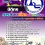 เก็งแนวข้อสอบ นิติกร การท่องเที่ยวแห่งประเทศไทย ททท. thumbnail 1