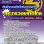 สรุปแนวข้อสอบ นักวิเคราะห์นโยบายและแผน สำนักงานปลัดกระทรวงมหาดไทย (สป.มท.) thumbnail 1