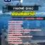 สรุปแนวข้อสอบ การบัญชี (ปวช.) กองทัพเรือ thumbnail 1
