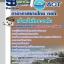 รวมแนวข้อสอบ เจ้าหน้าที่ตรวจค้น ท่าอากาศยานไทย (AOT) thumbnail 1