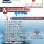 รวมแนวข้อสอบ ธุรการ สภากาชาดไทย thumbnail 1