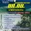 สรุปแนวข้อสอบ นายประทวน กรมยุทธศึกษาทหารบก ยศ.ทบ. thumbnail 1
