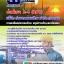 เก็งแนวข้อสอบ ช่างโยธา 2-4 กรมท่าอากาศยานไทย (AOT) thumbnail 1