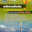 แนวข้อสอบ พนักงานขับเรือ การไฟฟ้าฝ่ายผลิต แห่งประเทศไทย thumbnail 1