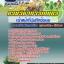 สรุปแนวข้อสอบ เจ้าหน้าที่บันทึกข้อมูล กรมวิชาการเกษตร thumbnail 1