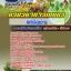 รวมแนวข้อสอบ ลูกมือช่าง กรมวิชาการเกษตร thumbnail 1
