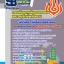 รวมแนวข้อสอบ นักวิเคราะห์นโยบายและแผน กรมพัฒนาพลังงานทดแทนและอนุรักษ์พลังงาน thumbnail 1