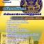 รวมแนวข้อสอบ พนักงานพิธีการ สำนักเลขาธิการนายกรัฐมนตรี thumbnail 1