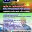 รวมแนวข้อสอบ สถาปนิก 3-4 (สถาปัตยกรรมหลัก) กรมท่าอากาศยานไทย (AOT) thumbnail 1