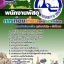 เก็งแนวข้อสอบ พนักงานพัสดุ การท่องเที่ยวแห่งประเทศไทย ททท. thumbnail 1
