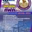 เก็งแนวข้อสอบ นักการเงิน การไฟฟ้าส่วนภูมิภาค thumbnail 1