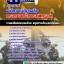 รวมแนวข้อสอบ พนักงานดับเพลิง กรมพลาธิการทหารบก thumbnail 1