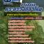 {{สรุป}} แนวข้อสอบ นายทหารประจำแผนกเจาะปิโตรเลียม สำนักปลัดกระทรวงกลาโหม thumbnail 1