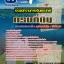 รวมแนวข้อสอบ เจ้าพนักงานการเงินและบัญชีปฏิบัติงาน กรมที่ดิน thumbnail 1