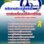เก็งแนวข้อสอบ พนักงานประชาสัมพันธ์ การท่องเที่ยวแห่งประเทศไทย ททท. thumbnail 1
