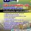 โหลดแนวข้อสอบ นักประชาสัมพันธ์ ท่าอากาศยานไทย (AOT) thumbnail 1