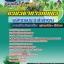 รวมแนวข้อสอบ พนักงานประจำสำนักงาน กรมวิชาการเกษตร thumbnail 1