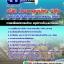 สรุปแนวข้อสอบ เจ้าหน้าที่ปฏิบัติการ ท่าอากาศยานไทย (AOT) thumbnail 1