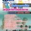 สรุปแนวข้อสอบ นักจัดการงานทั่วไป กรมกิจการผู้สูงอายุ(ผส.) thumbnail 1