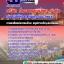 โหลดแนวข้อสอบ เจ้าหน้าที่ทำลายวัตถุระเบิด ท่าอากาศยานไทย AOT thumbnail 1