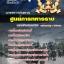 แนวข้อสอบ ศูนย์การทหารราบ ประทวน thumbnail 1