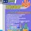 เก็งแนวข้อสอบ นักทรัพยากรบุคคล กรมพัฒนาพลังงานทดแทนและอนุรักษ์พลังงาน thumbnail 1