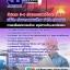 สรุปวิศวกร 3-4 (วิศวกรรมเครื่องกล) บริษัทการท่าอากาศยานไทย ทอท AOT thumbnail 1
