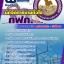 รวมแนวข้อสอบ นักจัดการงานทั่วไป กฟภ. การไฟฟ้าส่วนภูมิภาค thumbnail 1