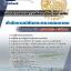 [สรุป] แนวข้อสอบ นักตรวจสอบความปลอดภัยด้านการบิน สำนักงานปลัดกระทรวงคมนาคม thumbnail 1