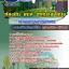 รวมแนวข้อสอบ เจ้าพนักงานการเกษตร ท้องถิ่น อบต เทศบาล อบจ thumbnail 1