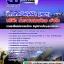 สรุปแนวข้อสอบ ช่างเทคนิคไฟฟ้า ท่าอากาศยานไทย (AOT) thumbnail 1
