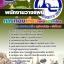 เก็งแนวข้อสอบ พนักงานวางแผน การท่องเที่ยวแห่งประเทศไทย ททท. thumbnail 1