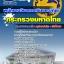 สรุปแนวข้อสอบ พนักงานวิชาการเงินและบัญชี สำนักงานปลัดกระทรวงมหาดไทย (สป.มท.) thumbnail 1