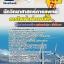 แนวข้อสอบ นักวิทยาศาสตร์การแพทย์ การไฟฟ้าฝ่ายผลิตแห่งประเทศไทย thumbnail 1