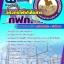 รวมแนวข้อสอบ วิศวกรไฟฟ้าสื่อสาร การไฟฟ้าส่วนภูมิภาค thumbnail 1
