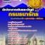 รวมแนวข้อสอบ นักวิชาการเงินและบัญชี กรมธนารักษ์ thumbnail 1